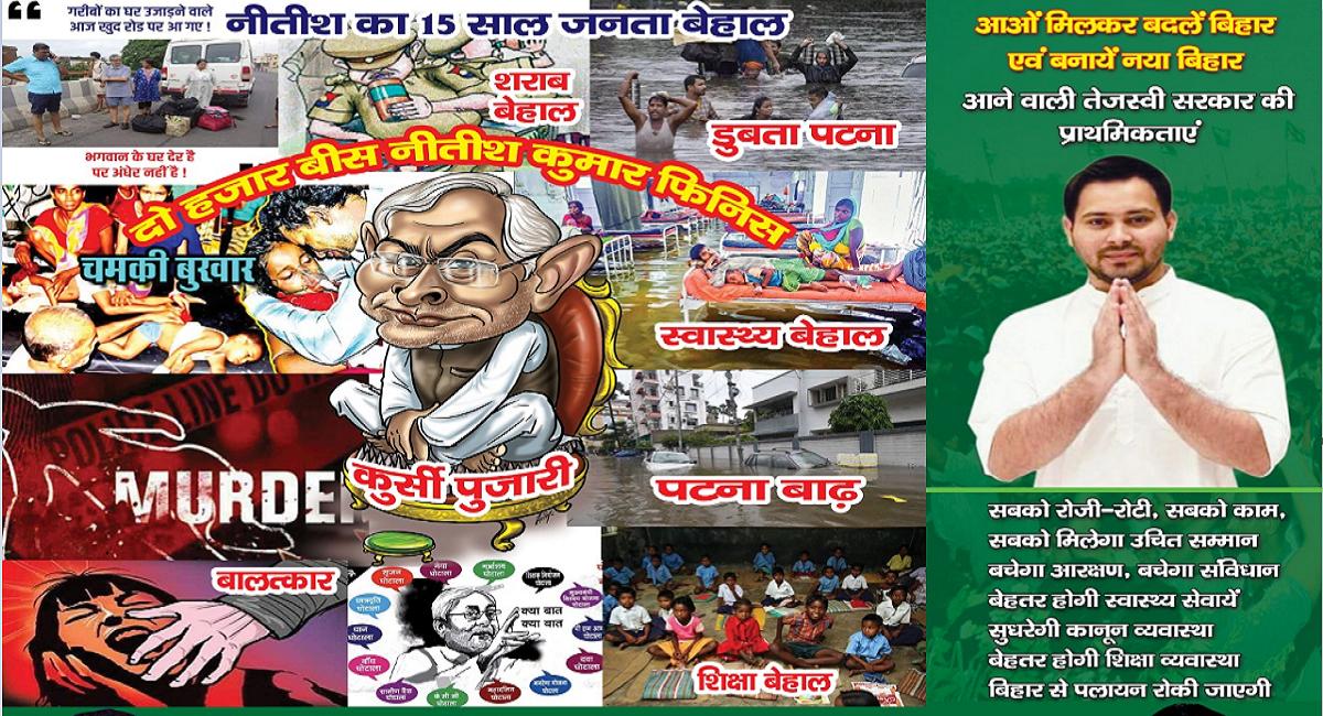 राजद का नीतीश पर पोस्टर हमला, सीएम को बताया कुर्सी पुजारी, तेजस्वी ने जारी किया पोस्टर