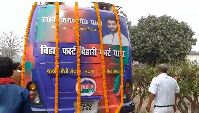 चिराग पासवान का 'बिहार फर्स्ट, बिहारी फर्स्ट' यात्रा की शुरुआत, LJP दफ्तर से रथ पर सवार होकर निकले चिराग