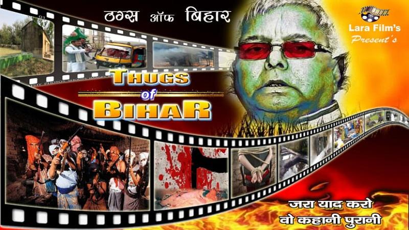 पटना में पोस्टरबाजी जारी, जदयू ने लालू को बताया बिहार का विलेन और राजद कुनबे को ठग्स ऑफ बिहार