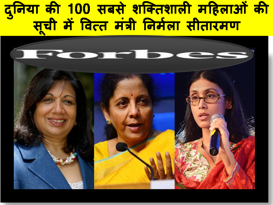 दुनिया की 100 सबसे शक्तिशाली महिलाओं की सूची में वित्त मंत्री निर्मला सीतारमण