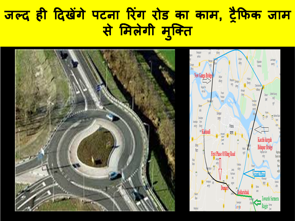 जल्द ही दिखेंगे पटना रिंग रोड का काम, ट्रैफिक जाम से मिलेगी मुक्ति