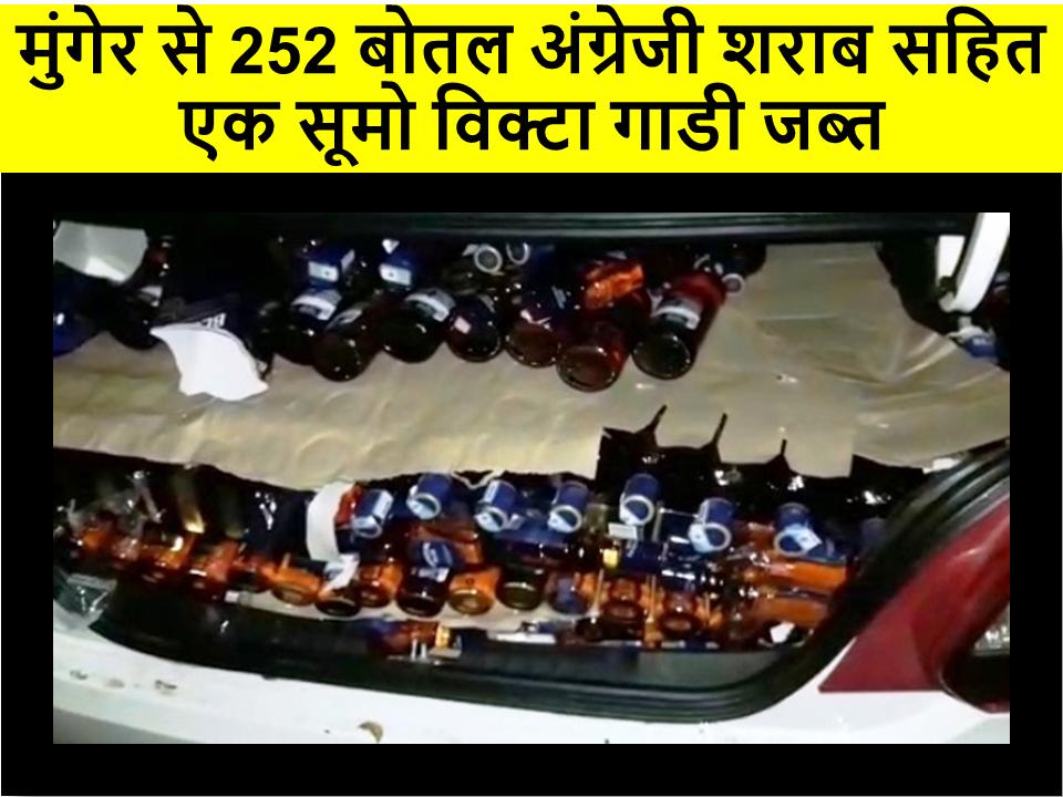अवैध शराब की तस्करी : मुंगेर से 252 बोतल अंग्रेजी शराब सहित एक सूमो विक्टा गाडी जब्त