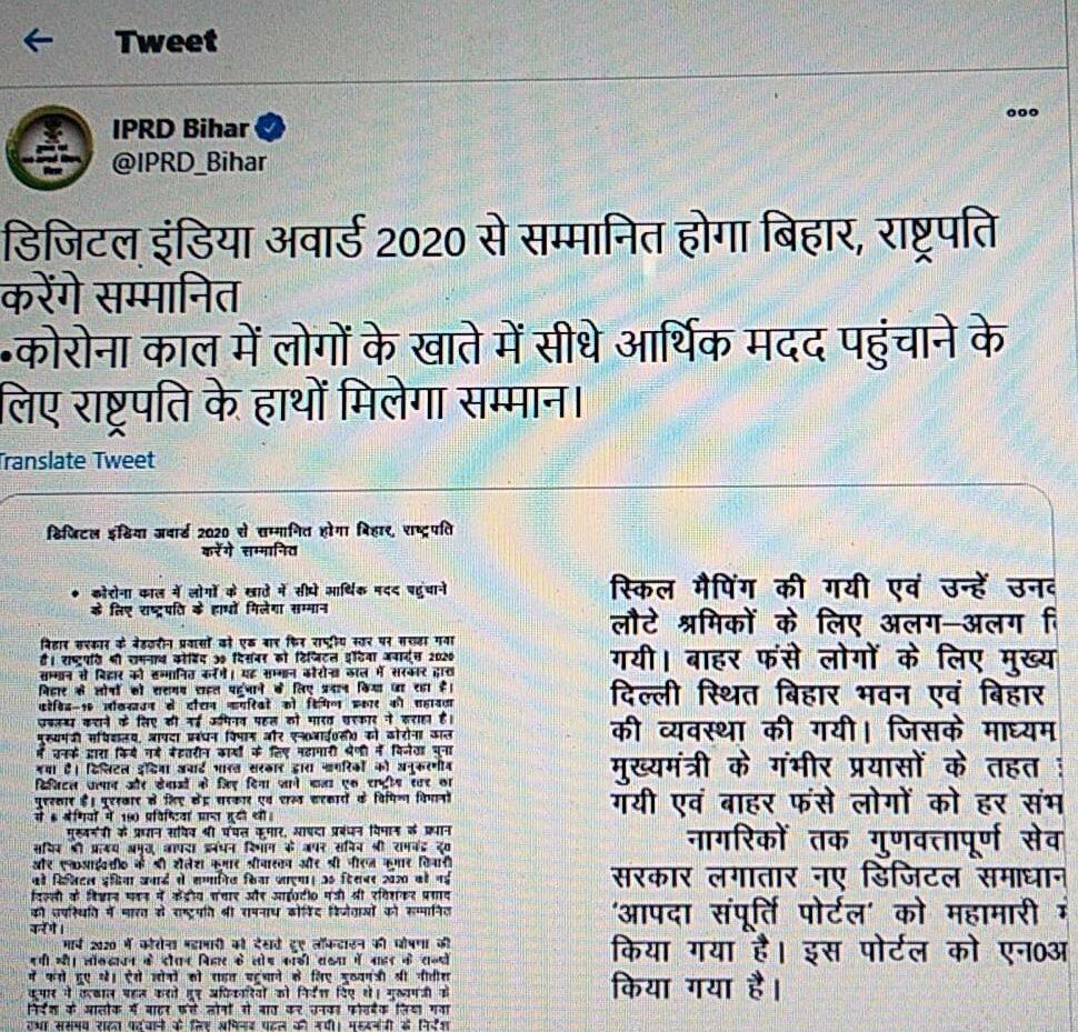 डिजिटल इंडिया अवार्ड 2020 से सम्मानित होगा बिहार