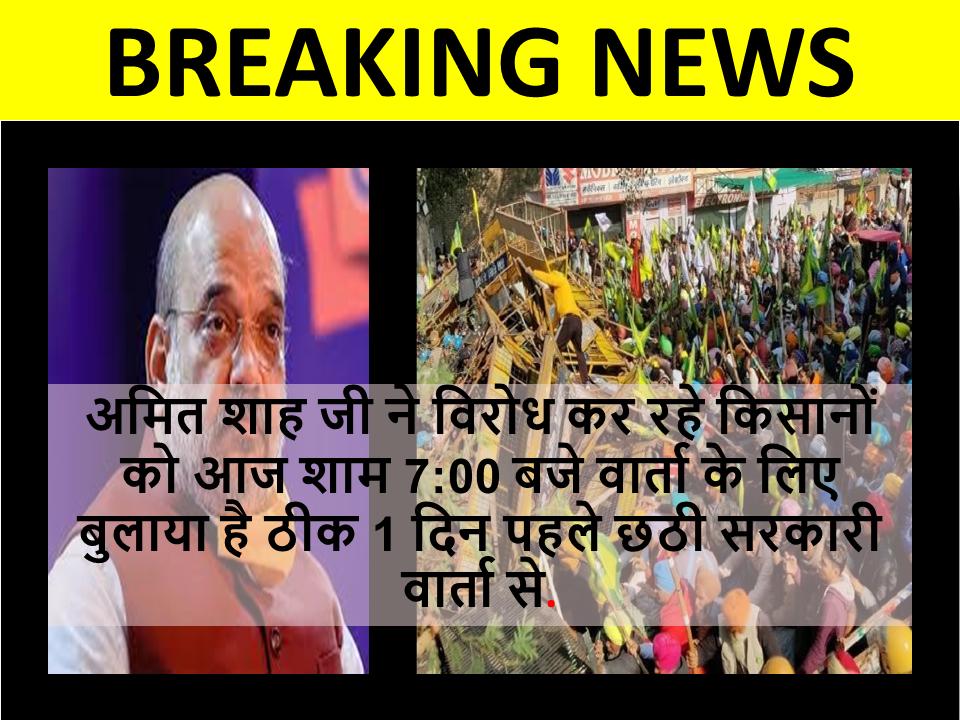 BREAKING NEWS-अमित शाह जी ने विरोध कर रहे किसानों को आज शाम 7:00 बजे वार्ता के लिए बुलाया