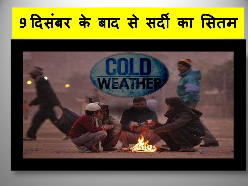 9 दिसंबर के बाद से सर्दी का सितम
