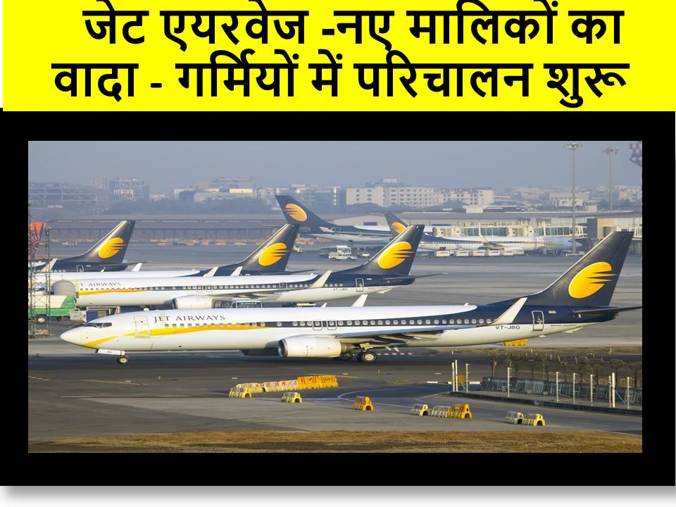 जेट एयरवेज -नए मालिकों का वादा- गर्मियों में परिचालन शुरू