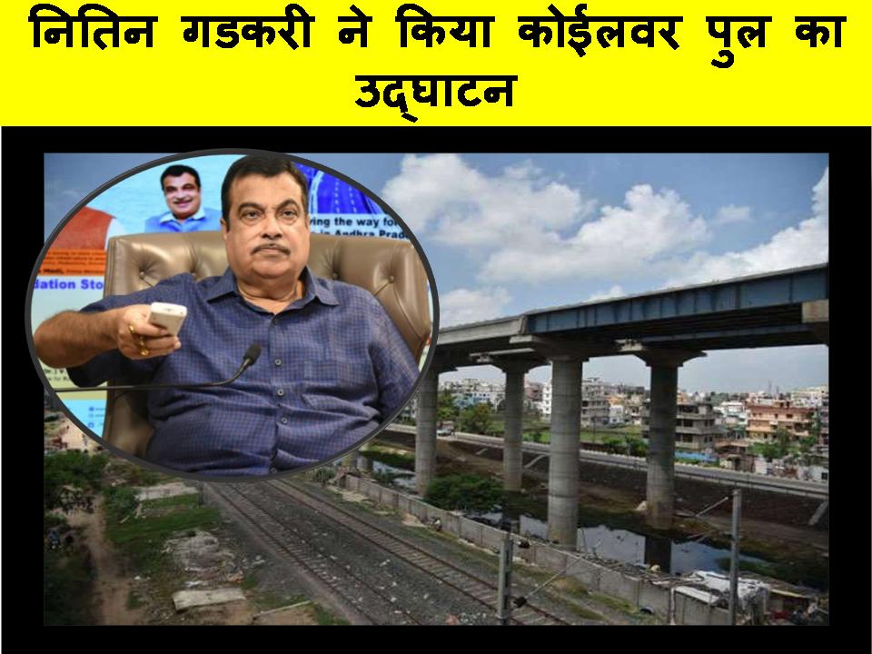 नितिन गडकरी ने किया कोईलवर पुल का उद्घाटन