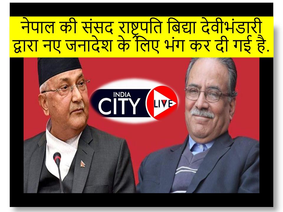 नेपाल की संसद राष्ट्रपति बिद्या देवीभंडारी द्वारा नए जनादेश के लिए भंग कर दी गई है.