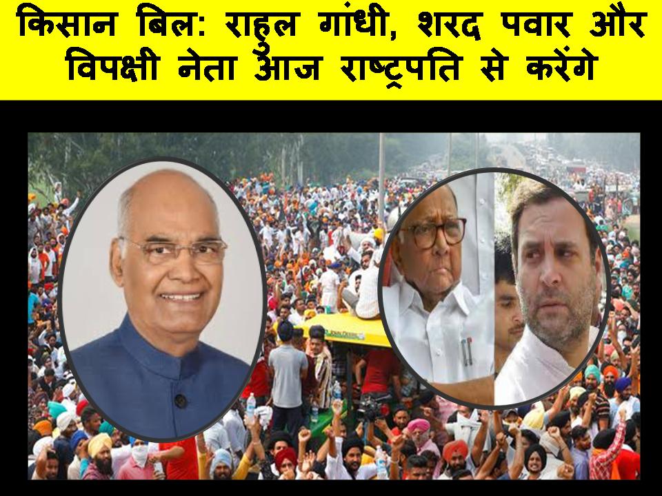 किसान बिल: राहुल गांधी, शरद पवार और विपक्षी नेता आज राष्ट्रपति से करेंगे मुलाकात