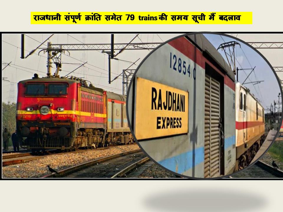 राजधानी संपूर्ण क्रांति समेत 79 trains की समय सूची में बदलाव