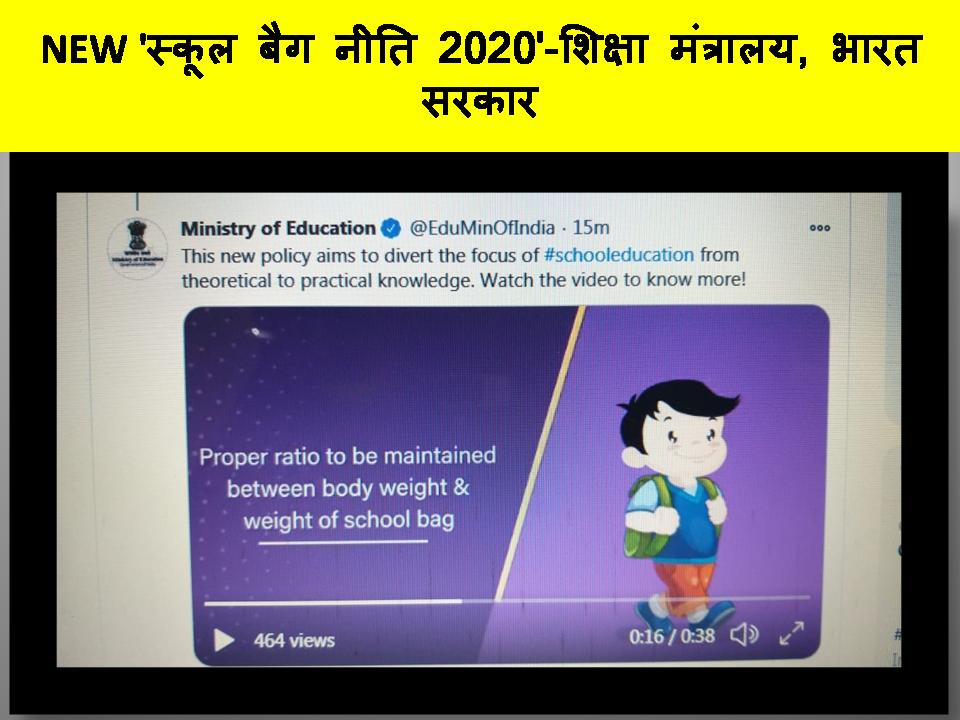 NEW 'स्कूल बैग नीति 2020'-शिक्षा मंत्रालय, भारत सरकार