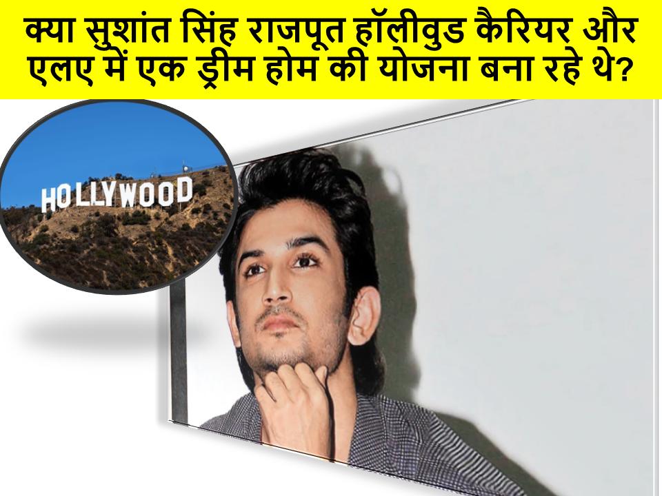 क्या सुशांत सिंह राजपूत हॉलीवुड कैरियर और एलए में एक ड्रीम होम की योजना बना रहे थे?