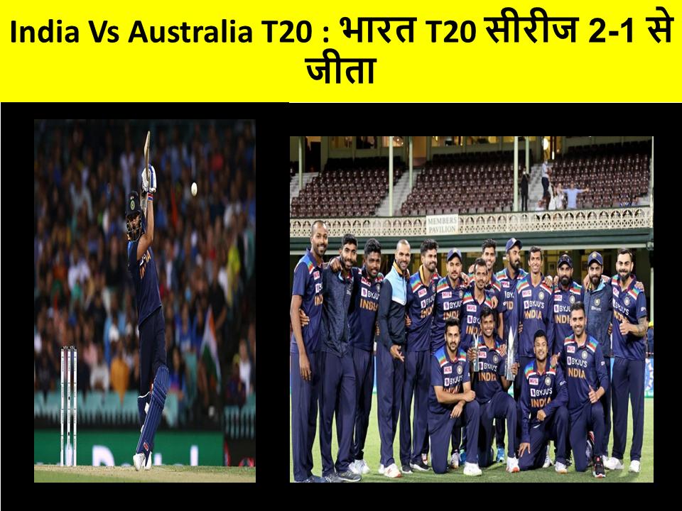 India Vs Australia T20 : भारत T20 सीरीज 2-1 से जीता