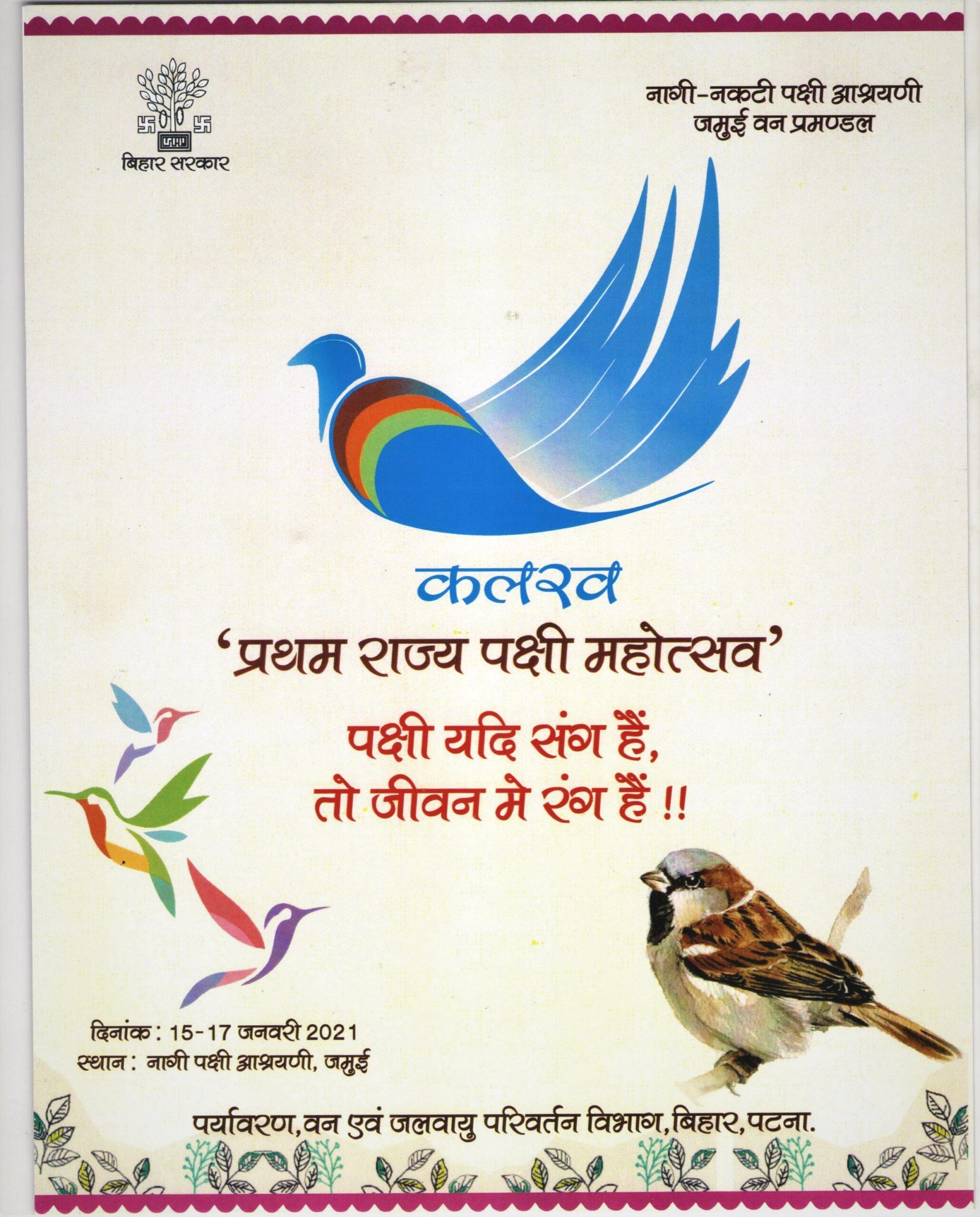 बिहार में प्रथम राज्य पक्षी महोत्सव-'कलरव' का आयोजन 15 से 17 जनवरी तक किया जा रहा है