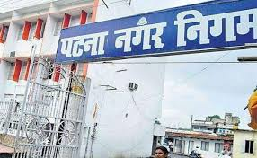 पटना नगर निगम: जन्म और मृत्यु प्रमाणपत्र को लेकर नियमों में मंगलवार यानी 1 जून से बदलाव हो जाएंगे.