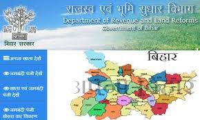 बिहार में जमीन के रिकॉर्ड खोजने में अब होगी आसानी-जमीन के दस्तावेजों की खोज के लिए नई व्यवस्था अमल में लाई जा रही