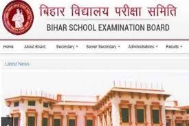 BSEB Bihar board 10th-12th Exam 2021: एडमिट कार्ड में अगर फोटो में त्रुटि होगी या स्पष्ट नहीं होगी तो छात्र वोटर आईडी कार्ड, ड्राइविंग लाइसेंस, पैन कार्ड, पासपोर्ट या फोटोयुक्त बैंक पासबुक के जरिए भी परीक्षा केंद्र में प्रवेश पा सकेंगे.