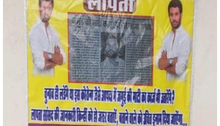 जमुई की सड़कों पर लोक जनशक्ति पार्टी के राष्ट्रीय अध्यक्ष व जमुई सांसद चिराग पासवान के लापता होने के पोस्टर